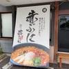 【福山市でランチ】石鍋うどん専門店 ぶに家盛たに