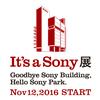 銀座ソニービル解体前のイベント「It's a Sony展」に行った話。入場無料でソニーの歴代商品が展示されているので必見の価値あり!
