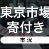 8月17日(月)本日の東京市場は、米中対立激化などを懸念し、売りがやや優勢に。