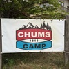 CHUMS CAMP 2016 設営編 @無印良品 カンパーニャ嬬恋キャンプ場