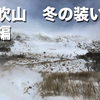 伊吹山 冬の装い 前編
