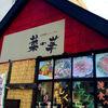 自然食ビュッフェ菜の華(浜田市)