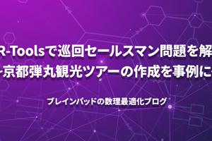 第6回:OR-Toolsで巡回セールスマン問題を解く ~京都弾丸観光ツアーの作成を事例に~【ブレインパッドの数理最適化ブログ】