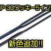 【O.S.P】ネコリグに特化したツインテールストレートワーム「HP 3Dワッキー5インチ」に新色追加!