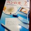 【ペンの光】2020年7月号が届きました。全日本ペン書道展の結果も…