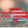 【保証延長】オデッセイの無段変速機(CVT)の保証期間延長 解説