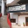 宮古島には映画館「よしもとパニパニシネマ」があります