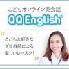QQ Kids-QQキッズ 口コミ, 特徴, 評判, 料金 などのまとめ!