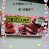 【期間限定】チョコパイおとぎ話シリーズ第2弾!ショコラベリーは〇〇と同じ味?!