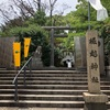 蛙祭IN堀越神社!