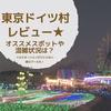 【テーマパーク】東京ドイツ村レビュー★夏は水遊びに冬はイルミネーション!オススメスポットや混雑状況は?