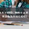 スキマ時間に楽しく継続して英会話力を習得する3つの方法を紹介!