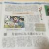 6月24日の 中日新聞「30代女子の将棋ことはじめ」
