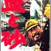 映画「血と砂」(1965)を見る。岡本喜八監督と三船敏郎による戦争活劇大作映画。