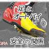 コラム・『 足とオートバイ、安全の関係 』 掲載しました