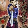 【大きな夢への挑戦】読書感想:『キングダム 1』 (ヤングジャンプコミックス)