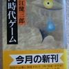 大江健三郎「同時代ゲーム」(新潮社)-2