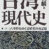 1115何義麟著『台湾現代史――二・二八事件をめぐる歴史の再記憶――』