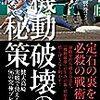 田尻賢誉「機動破壊の秘策 健大高崎 実践で使える走攻守96の究極のプレー」