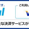☆GardenPoretrよりお知らせ☆この度、PayPalを導入致しました!