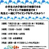 【夏休み特別企画】キッズクライミング体験教室