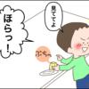 【4コマ漫画】プッチンプリンはプッチンする派?しない派?