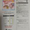 【5/31】サンドラッグ×ブルボン サンリオピューロランドグッズプレゼントキャンペーン【レシ/はがき*web】