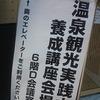 今年も『温泉観光実践士』養成講座開催@大田区蒲田
