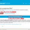 Metascan online なら 40MB までのファイルを複数エンジンで一気にウィルスチェックできる