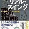 奥嶋誠昭『ザ・リアル・スイング:科学が解明した「ゴルフ新常識」』実業之日本社|この内容が「常識」になってほしいと真に願う
