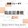 図解「箱庭図書館」(乙一) 読書リレー#9