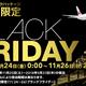 JALのブラックフライデー・セール(2017年版)、11/24(金)から11/26(日)まで
