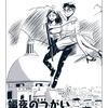 インディーズマンガをご紹介!人外キャラコウモリ家族のほのぼの日常漫画『蝙夜のつがい』