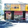 【浦和】鶏笑(とりしょう)本店*中津からあげ専門店の閉店&移転完了
