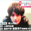 【顔写真あり】新潟の女性殺害容疑 斎藤涼介容疑者を全国に指名手配
