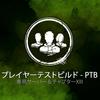 【DbD】ブラッドウェブに出現するパークの数が増加!!他パークの変更など…『PTB3.2.0』