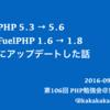 「第106回 PHP勉強会@東京」で PHP & FuelPHP をアップデートした事例を話してきた