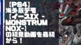 初見動画【海外版デモ】PS4【イースIX -Monstrum NOX-】を遊んでみての評価と感想!