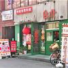 東京ドームから徒歩10分の穴場ランチ「台北」の750円定食は絶品でした