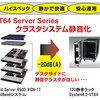 VT64静音化ソリューション