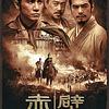 レッドクリフ Part1 (監督:ジョン・ウー アメリカ・中国・日本・台湾・韓国映画)