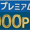 GetMoney!でお買い物しよう!8月31日は1000円分当選のチャンス!