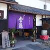2020/01/06 Mon. 近江酒蔵めぐり