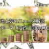 池上彰のニュース解説 テーマ「投資」回のメモ