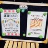 2017宮田町三角公園盆踊り大会が8月4日5日(お祭り)天王町駅周辺イベント情報