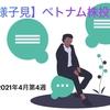 【様子見】2021年4月第4週【ベトナム株投資】