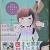 漫画「プリンセスメゾン」3巻 沼ちゃん、とうとうマンションを決めた!?