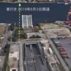 #439 「羽田→台場」20分で到達 国道357号東京港トンネル開通効果