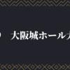 新日本プロレス The New Beginning  2.9大阪城ホール大会 Vol 2