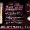 【木曜日の季節物】鳩正宗 特別純米生原酒 White Knight【FUKA🍶YO-I】